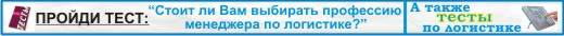 Авторский сайт на сфере логистики Logistics-GR